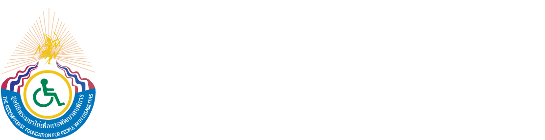 มูลนิธิพระมหาไถ่ The Redemptorist Foundation for People with Disabilities